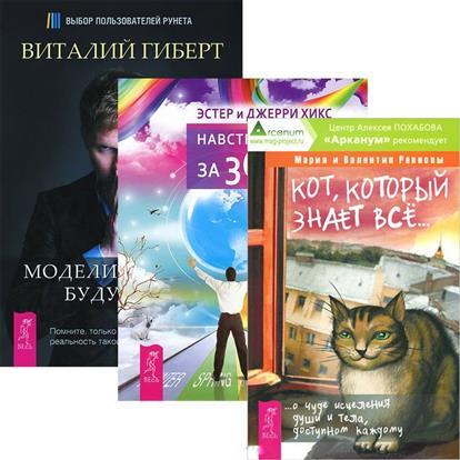 Кот, который знает все + Моделирование будущего + Навстречу мечте за 365 дней (комплект из 3 книг) утюг 365 дней
