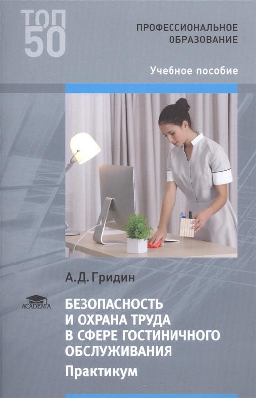 Безопасность и охрана труда в сфере гостиничного обслуживания