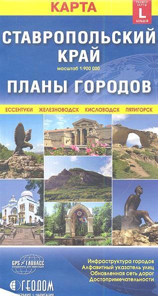 Карта Ставропольский край + Планы городов (размер L) (1:900000)
