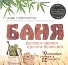 Баня. Русская парная против болезней