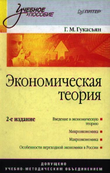 Экономическая теория Гукасьян