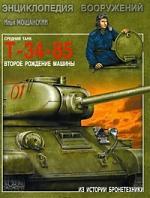 Средний танк Т-34-85 Второе рождение машины
