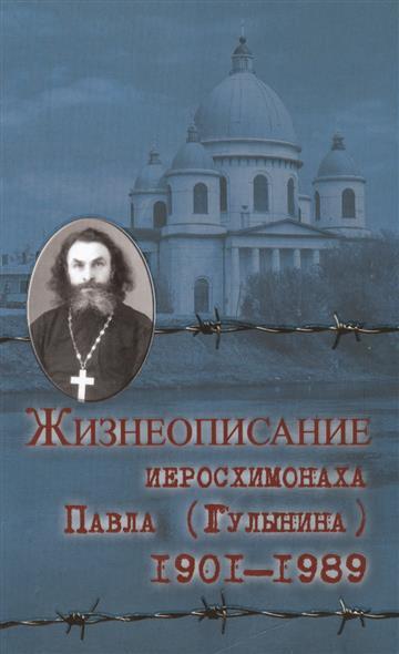 Шикунова Л. (сост.) Жизнеописание иеросхимонаха Павла (Гулыгина) (1901-1989)