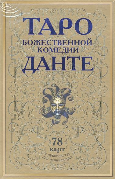 Склярова В. Таро Божественной Комедии Данте / (78карт) (коробка). Склярова В. (Эксмо)