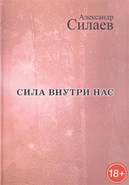 Силаев А. Сила внутри нас. Рассказы