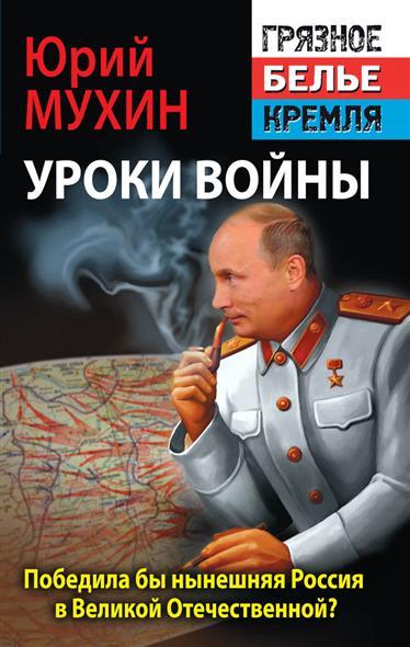 Уроки войны. Победила бы нынешняя Россия в Великой Отечественной?