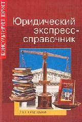 Юридический экспресс-справочник