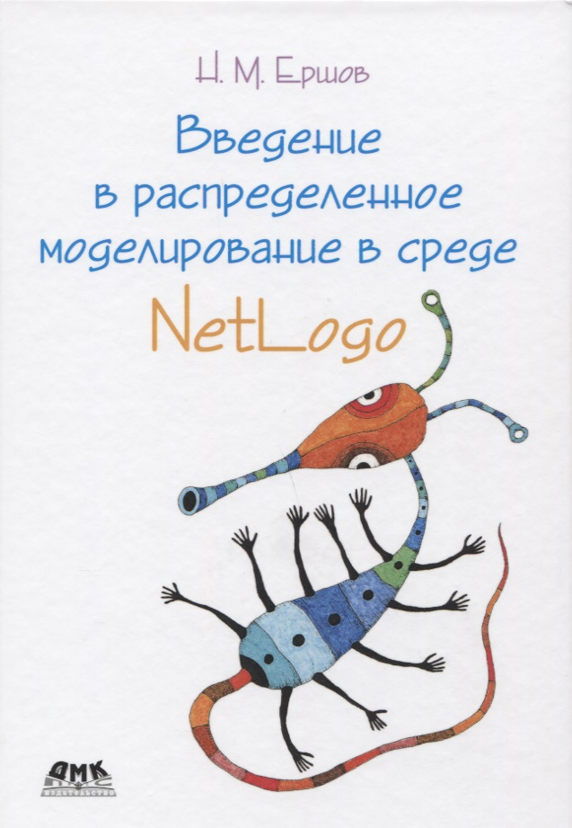 Ершов Н. Введение в распределенное моделирование в среде NetLogo к н мезенцев мультиагентное моделирование в среде netlogo учебное пособие