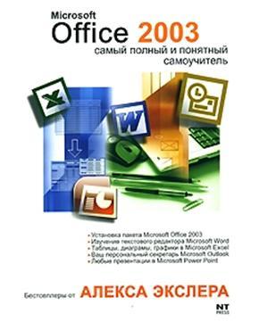 MS Office 2003 Самый полный и понятный самоучитель