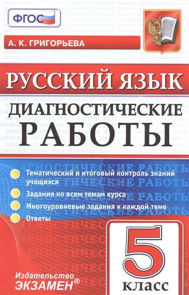 Диагностические работы. Русский язык. 5 класс