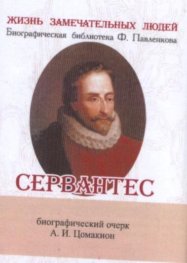 Сервантес. Его жизнь и литературная деятельность. Биографический очерк (миниатюрное издание)