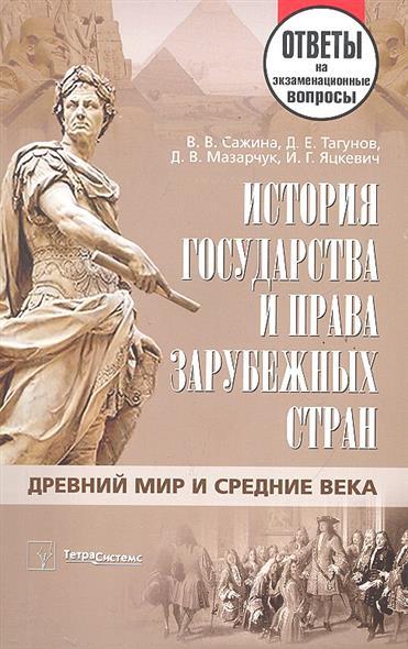 История государства и права зарубежных стран Др. мир и Ср. века...