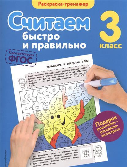 Горохова А. Раскраска-тренажер. Считаем быстро и правильно. 3 класс ISBN: 9785699899685 эксмо считаем быстро и правильно 4 й класс