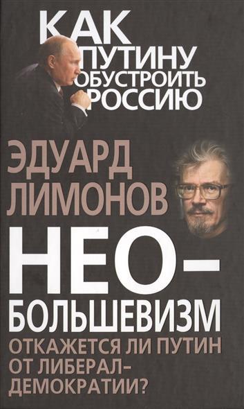 Необольшевизм. Откажется ли Путин от либералдемократии?