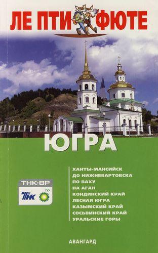 Путеводитель Ханты-Мансийский АО