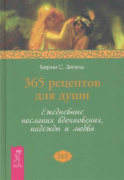 Зигель Б. 365 рецептов для души Ежедневные послания… зигель б 365 рецептов для души ежедневные послания…