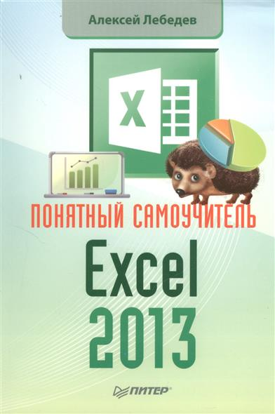 Понятный самоучитель Excel 2013 от Читай-город