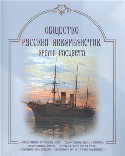 Общество русских акварелистов. Время расцвета