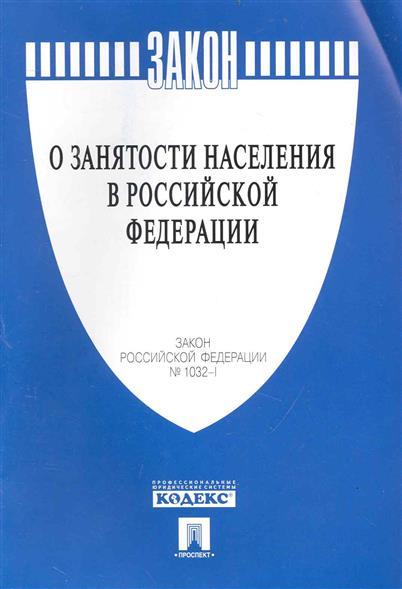 Закон РФ О занятости населения в РФ №1032-1