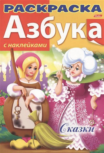 Баранова И. (худ.) Азбука. Сказки. С наклейками