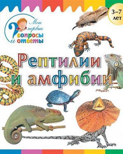 Рептилии и амфибии. 3-7 лет