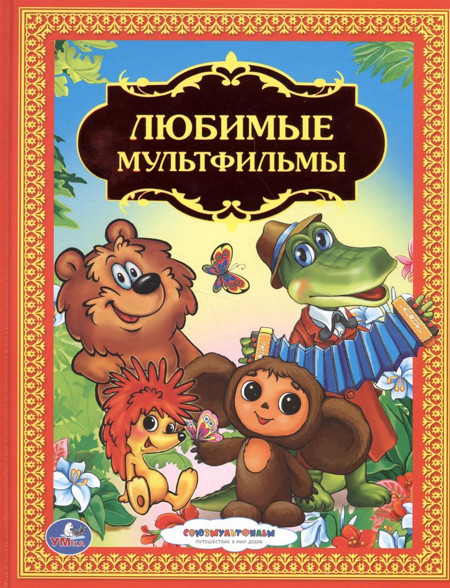 Андерсен Х.К.: Любимые мультфильмы