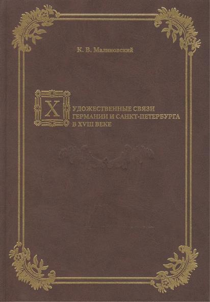 Художественные связи Германии и Санкт-Петербурга в XVIII веке