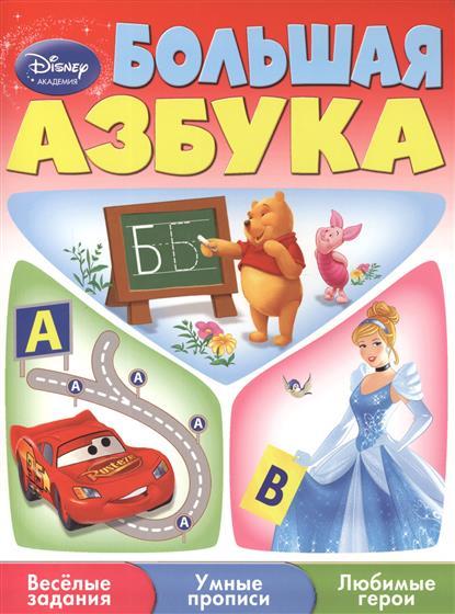 Жилинская А. (ред.) Большая азбука