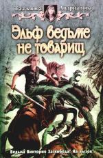 Андрианова Т. Эльф ведьме не товарищ т м андрианова и л андрианова в мире чисел и цифр