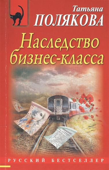 Полякова Т. Наследство бизнес-класса полякова т закон семи