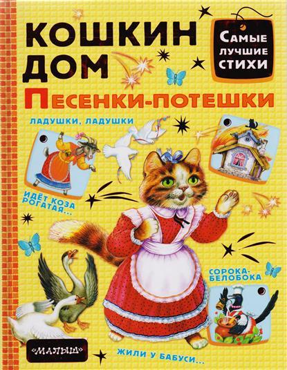 Губанова Г. (ред.) Кошкин дом. Песенки-потешки кошкин дом и другие потешки