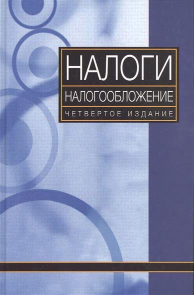 Налоги и налогообложение дмитриева н налоги и налогообложение