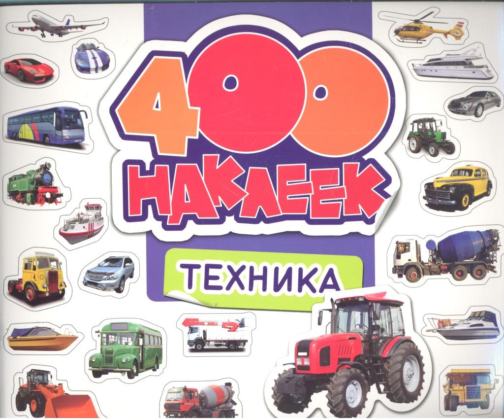 Анастасян С. (ред.) Техника 400 наклеек