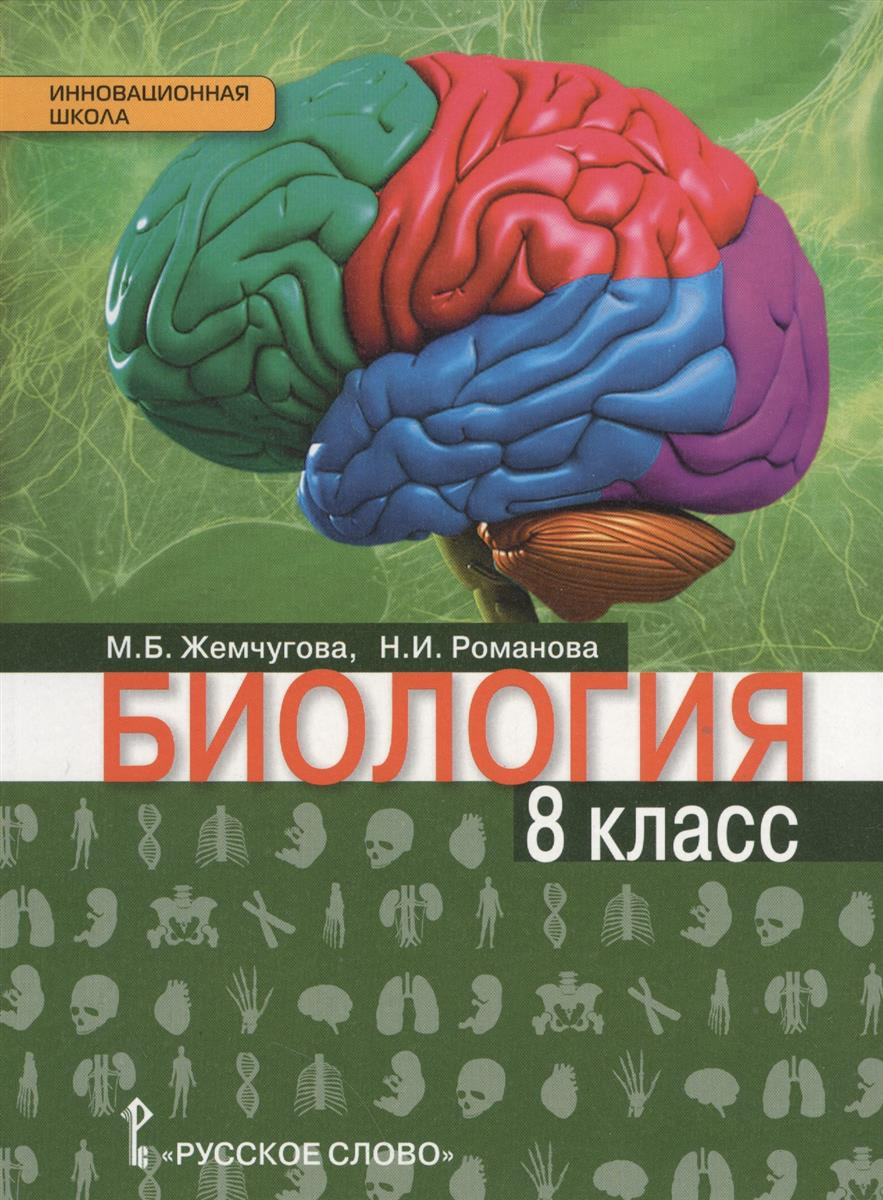 Жемчугова М Романова Н Биология 8 класс Учебник