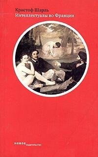 Интеллектуалы во Франции Вторая половина 19 века