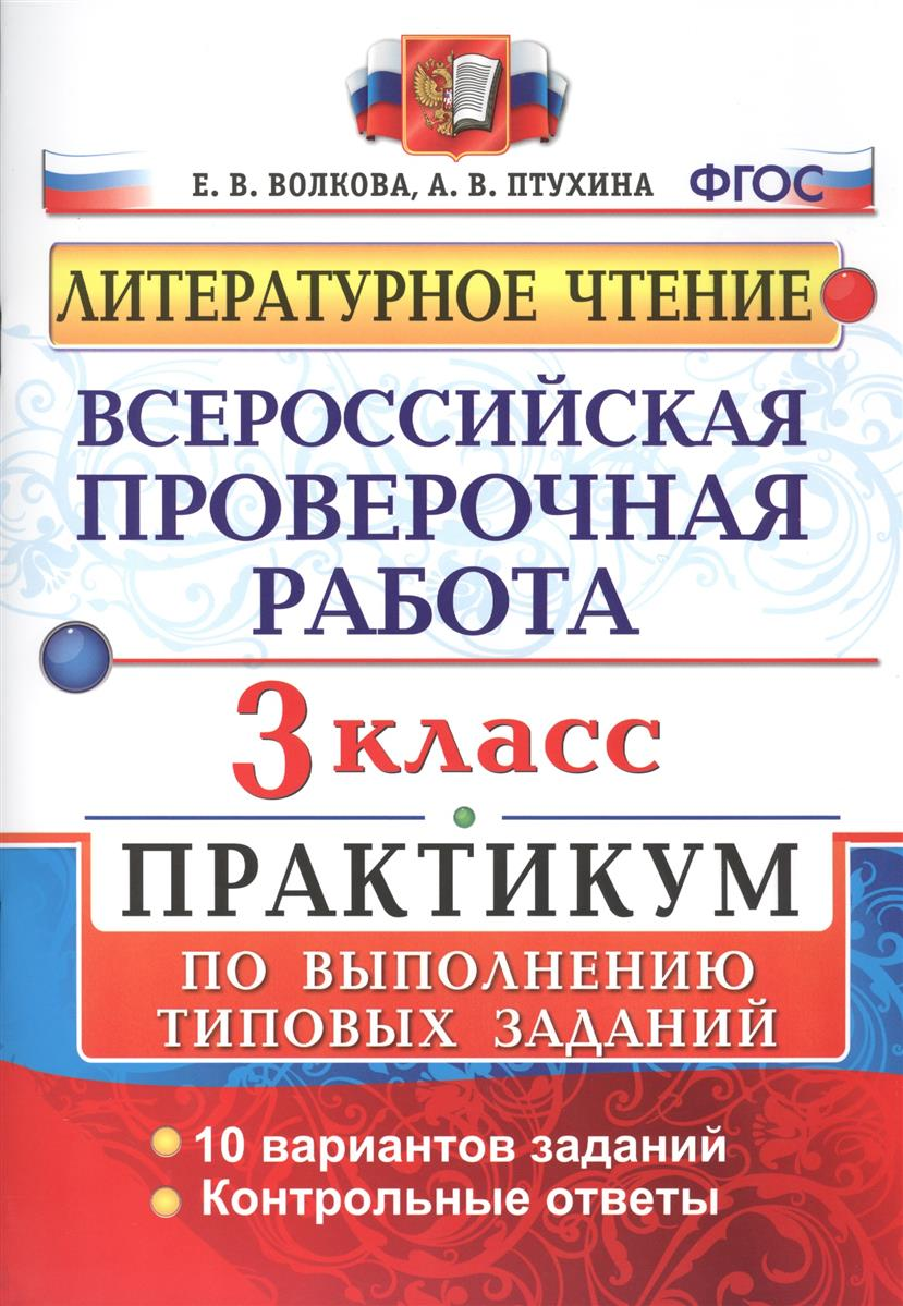 Всероссийская проверочная работа. Литературное чтение. 3 класс. Практикум по выполнению типовых заданий