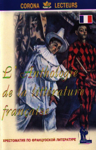 Хрестоматия по французской литературе. Anthologie de la Litterature Francaise