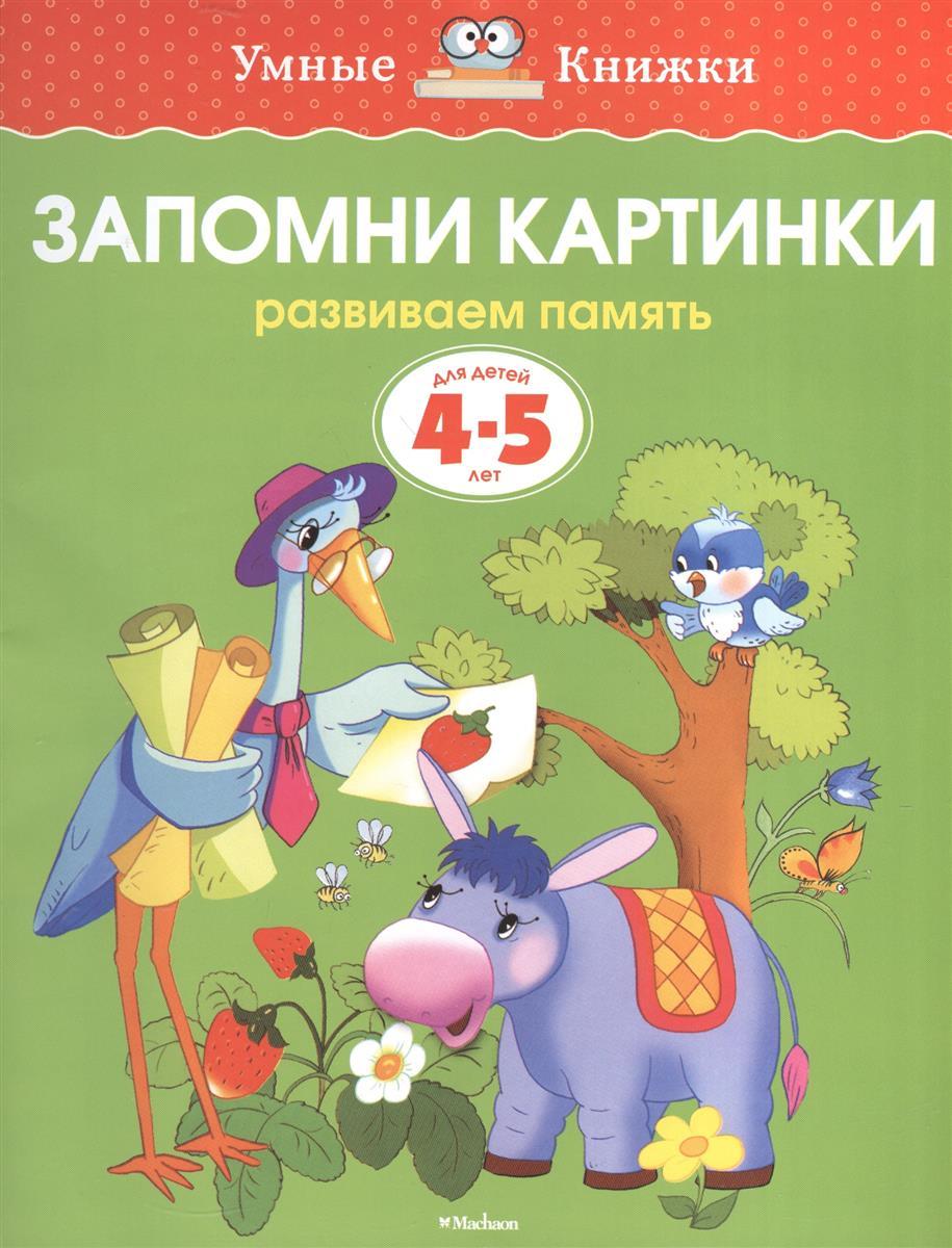 Земцова О. Запомни картинки. Развиваем память. Для детей 4-5 лет ISBN: 9785389062665 о н земцова послушный карандаш развиваем мелкую моторику для детей 3 4 лет