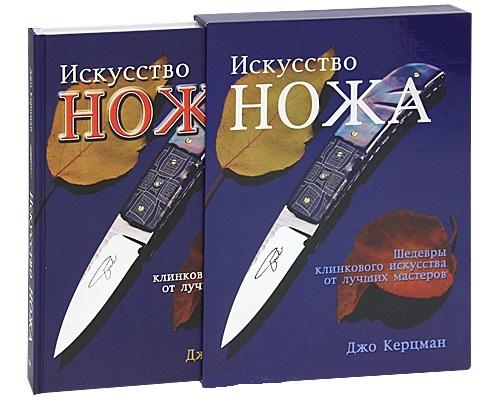 Искусство ножа Шедевры клинкового искусства…