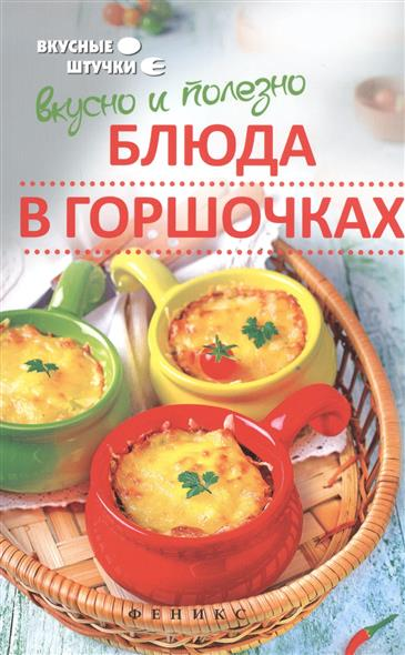 Куприянова П. Вкусно и полезно. Блюда в горшочках