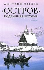 Остров Подлинная история