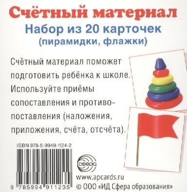 Счетный материал. Набор из 20 карточек (пирамидки, флажки) счетный материал набор из 20 карточек цыплята лисята