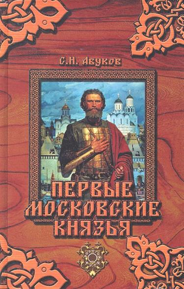 Абуков С. Первые московские князья московские сторожевые