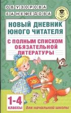 Новый дневник юного читателя с полным списком обязательной литературы. 1-4 классы
