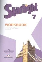 Английский язык. Starlight Workbook. Рабочая тетрадь. 7 класс