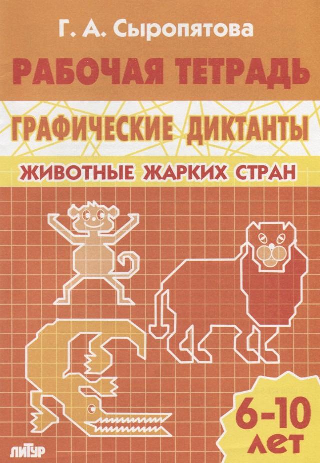 Животные жарких стран. Рабочая тетрадь. 6-10 лет