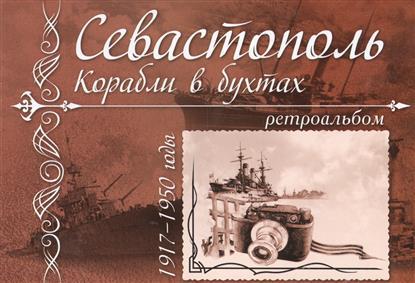 Иванов О. Севастополь. Корабли в бухтах. 1917-1950 годы. Ретроальбом