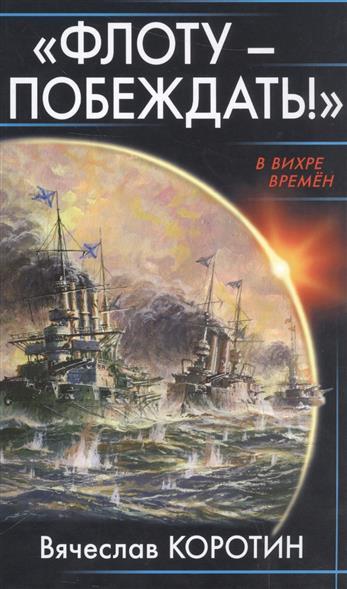 """Книга """"Флоту - побеждать!"""". Коротин В."""