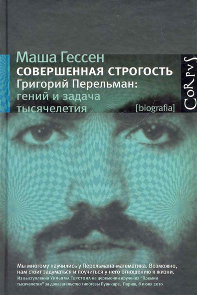 Совершенная строгость Григорий Перельман...
