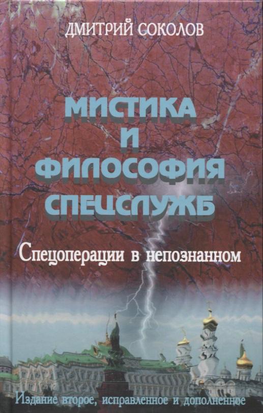 Соколов Д. Мистика и философия спецслужб. Спецоперации в непознанном